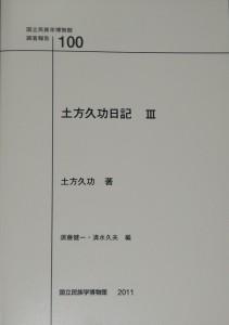 土方久功日記 Ⅲ