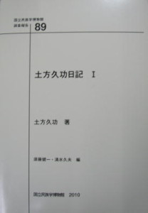 土方久功日記 Ⅰ