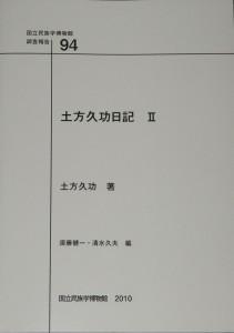 土方久功日記 Ⅱ