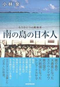 南の島の日本人