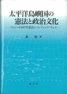 太平洋島嶼国の憲法と政治文化